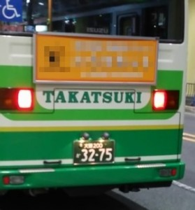 運賃 高槻 市バス